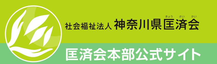 匡済会本部公式サイト
