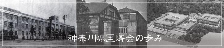 神奈川県匡済会の歩み